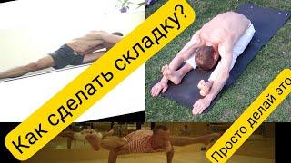 """Как делать """"Складку"""" - видео-уроки растяжки для новичков stretching"""