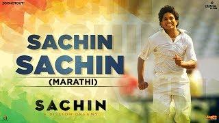 Sachin Sachin   Marathi Official Video   Sachin A Billion Dreams   Sachin Tendulkar   A R Rahman