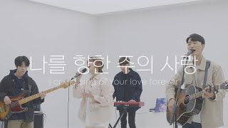 [AWC 2021] 01 나를 향한 주의 사랑 I could sing of Your love forever