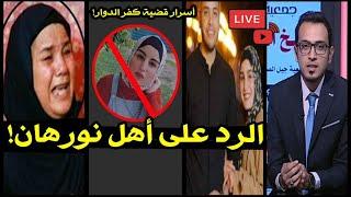 والد نجلاء يرد على اهل نورهان..حقيقة وفاتها وأول ظهور لخطيب نجلاء.. مفاجات قضية فتاة المول !
