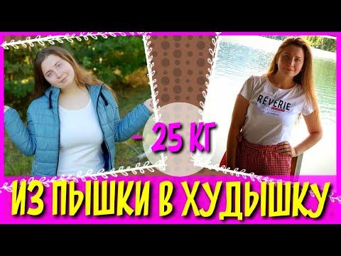 КАК Я Похудела На 25 КГ 💖| Марафон Похудения | КАК БЫСТРО ПОХУДЕТЬ | Моя История | Диета | Якухина