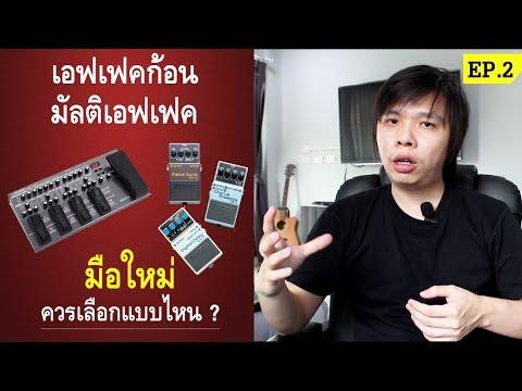 เอฟเฟคก้อน vs. มัลติเอฟเฟค มือใหม่ควรเลือกแบบไหน ? l Music Tips by Nut Ep.2