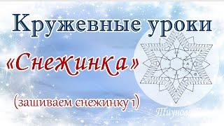Снежинка (зашиваем снежинку 1) /кружевные уроки  #кружевныеуроки #кружево