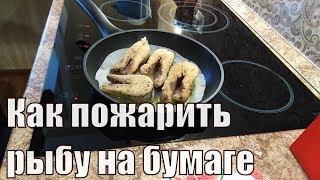 Как жарить рыбу, чтобы не пригорала. Рыба на пергаменте!