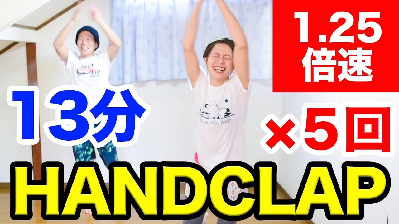 【激速!!】1.25倍速HANDCLAP5回!13分痩せるダンス踊ろぉおお!!【2週間で10 キロ痩せるダンス】