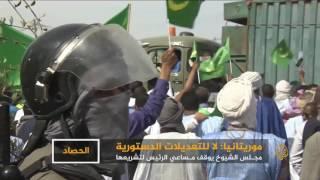 مجلس الشيوخ الموريتاني يسقط التعديلات الدستورية