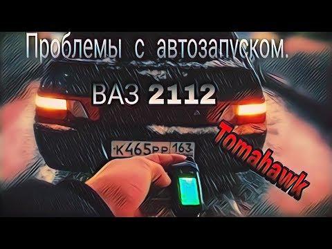 ВАЗ 2112 проблема с автозапуском?!сигнализация tomahawk.