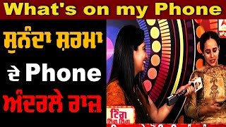 Best of Ting Ling Ling 2018 : Whats on My Phone Sunanda Sharma ਦੇ ਨਾਲ - ABP Sanjha