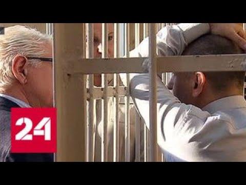 Адвокат обещал клиентке уладить дело в суде за 10 миллионов рублей - Россия 24 - Смотреть видео онлайн