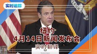 纽约州4月14日新闻发布会 实时翻译 2020.04.14