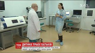 В Україні народилася дівчинка, яка має трьох генетичних батьків
