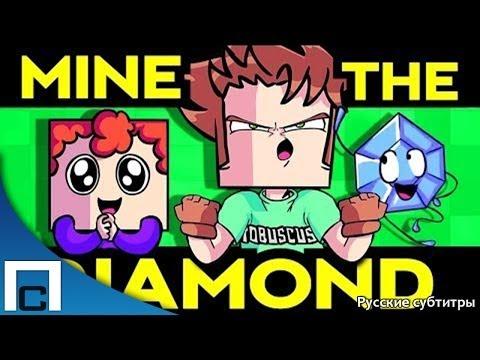 Tobuscus Ft. Terabrite - MINE THE DIAMOND (Minecraft Song) (Русские субтитры)