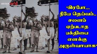 Maha Periyava | பிரபோ!! நீயே தெய்வம்!! சலனம் ஏற்படாத பக்தியை எனக்கு அருள்வாயாக!! | Periyava |Britain