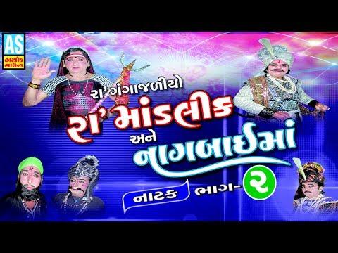 Ra Mandlik Ane Nagabai Ma Natak Part 2 ll New Gujarati Natak ll Bhavai Mandal
