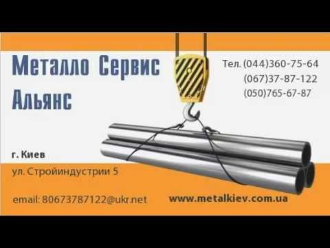 Нержавейка трубы сталь алюминий Киев BrilLion Club