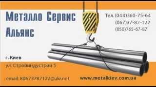 Нержавейка трубы сталь алюминий Киев BrilLion Club(, 2014-06-13T16:09:18.000Z)
