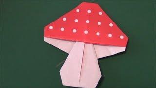 Mushroom Origami きのこ 折り紙