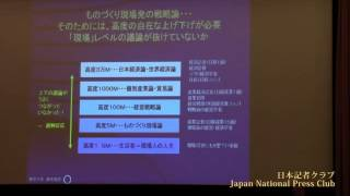 Takahiro Fujimoto, Executive Director of Manufacturing Management R...