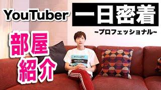 【一日密着】ユーチューバーのプロフェッショナル仕事の流儀。YouTuberの部屋紹介!