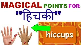Acupressure For Hiccups/Sujok Therapy For Hiccups/How To Stop Hiccups Immediately