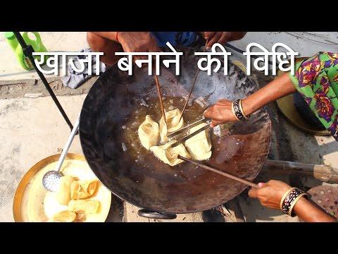How to Make Khaja Sweet Recipe खाजा बनाने विधि देसी  स्टाइल