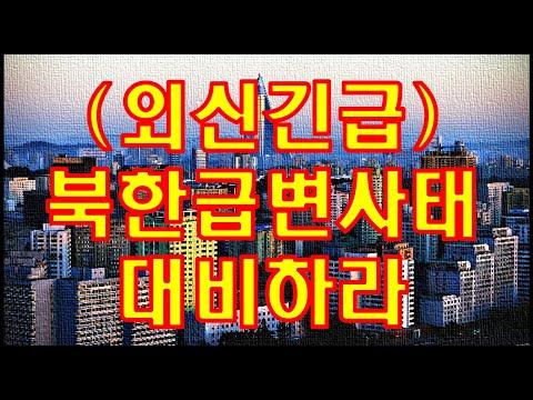 (외신긴급) 북한급변사태 대비하라