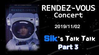 BTOB임현식 Rendez-Vous 첫콘 Sik's Talk (Part-3)