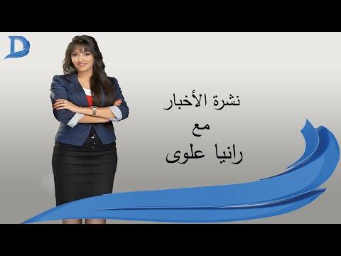 نشرة أخبار الثانية ظهرا 6-4-2016