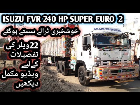 ISUZU FVR 240HP SUPER EURO-II 2018 Detailed REVIEW | Expenses and profit