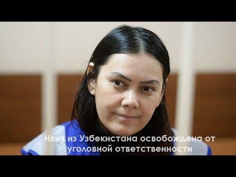 Няня из Узбекистана освобождена от уголовной ответственности