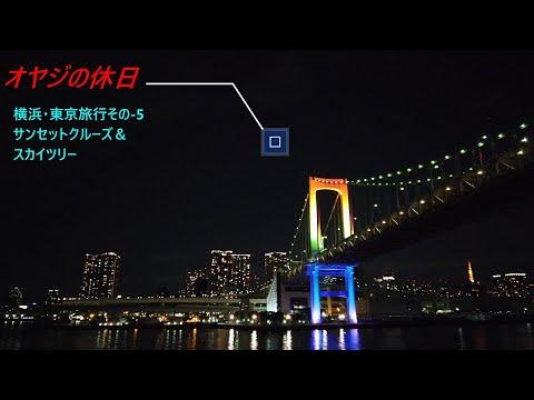 オヤジの休日 横浜・東京旅行その 5 サンセットクルーズ&スカイツリー