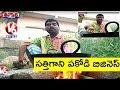 Bithiri Sathi Pakoda Business: Pakodawala In Ludhiana Paid Rs 60 Lakh As Income Tax | Teenmaar News