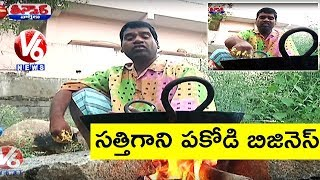 Bithiri Sathi Pakoda Business: Pakodawala In Ludhiana Paid Rs 60 Lakh As Income Tax | Teenmaar News