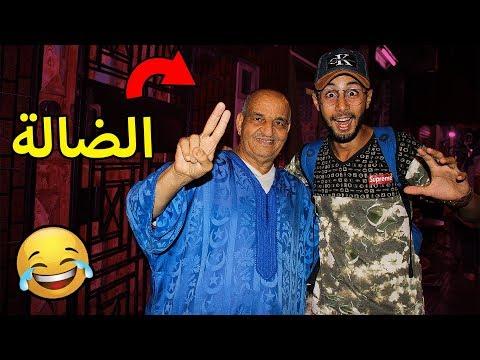 إلتقيت مع أحمق أب (DALA) | أب خالد والو مايضيع 🤣موت ديال الضحك😂