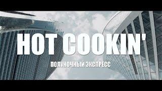 hOT COOKIN' - Полуночный экспрес ( Official Video)