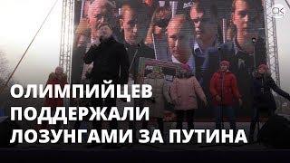 На митинге в поддержку олимпийцев агитировали за Путина