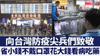 台機場湧入上萬人返台 陳時中:未來2週防疫關鍵|新唐人亞太電視|20200322
