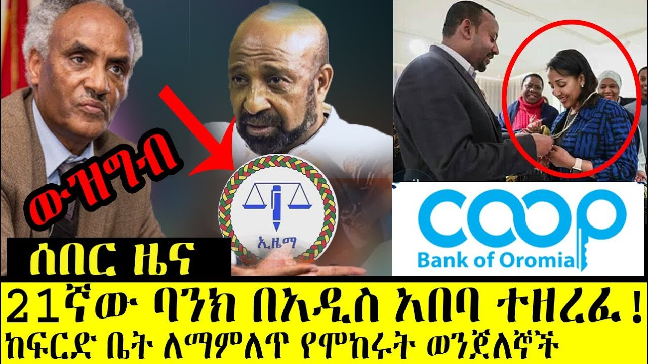 Daily Ethiopia News August 08, 2019