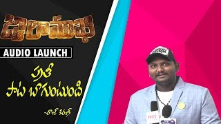 Dop  Kireeti Speech @ Jwalamukhi  Audio Launch