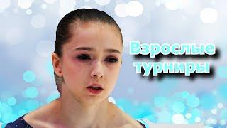 Фигуристка Камила Валиева может выступать во взрослых турнирах в новом сезоне