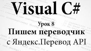 VC#. Пишем переводчик с Яндекс.Перевод API. Урок 8