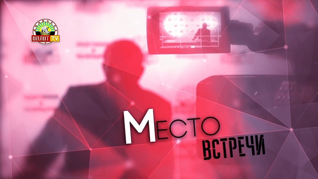 «Место встречи»: Депутат НС ДНР Мирослав Руденко