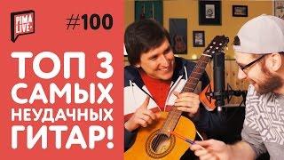 ТОП 3 самых неудачных классических Гитар