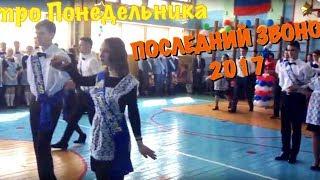 Последние звонки в России | Последний звонок-2017 | Лицей№2 город Братск