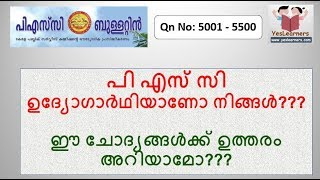 PSC Asked Questions | GK | Kerala PSC Coaching