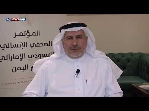 عبدالله الربيعة: المبادرة السعودية الإماراتية تهدف للوصول إلى 12 مليون يمني محتاج  - نشر قبل 2 ساعة