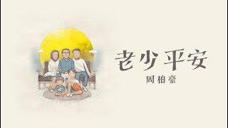 周柏豪 Pakho - 老少平安 Official MV thumbnail