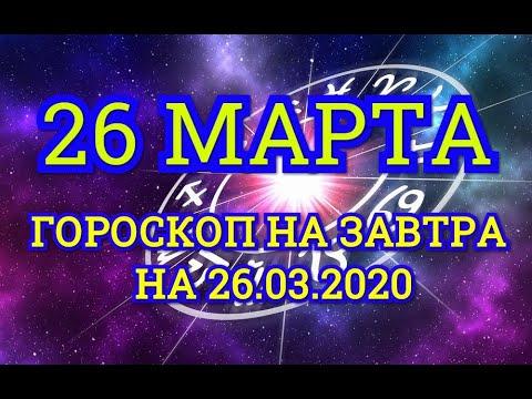 Гороскоп на завтра на 26.03.2020 | 26 Марта | Астрологический прогноз