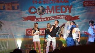 Фестиваль comedy club 11 !  Награждения
