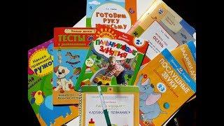 Недорогие РАБОЧИЕ ТЕТРАДИ 2+   Пособия для детей 2-3 лет   Наша подборка пособий на 2-3 года